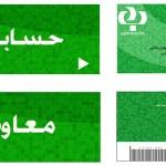 2standard paye copy